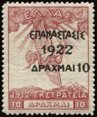 "WEB Auction 52 LIVE BIDS! 20-Mar-2018 18:00 Lot 00315 | * 10dr./10dr. ""ΕΠΑΝΑΣΤΑΣΙΣ 1922 ΔΡΑΧΜΑΙ 10"" on ""1912 Campaign"" issue, with very light mint. (Hellas 460-1260 euro)."