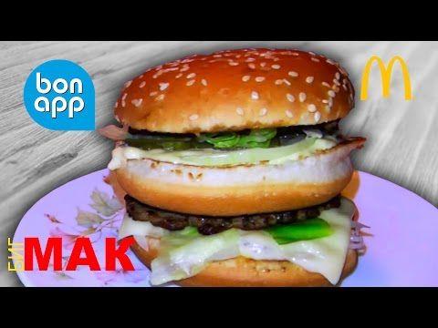 Биг Мак (Big Mac) рецепт - YouTube