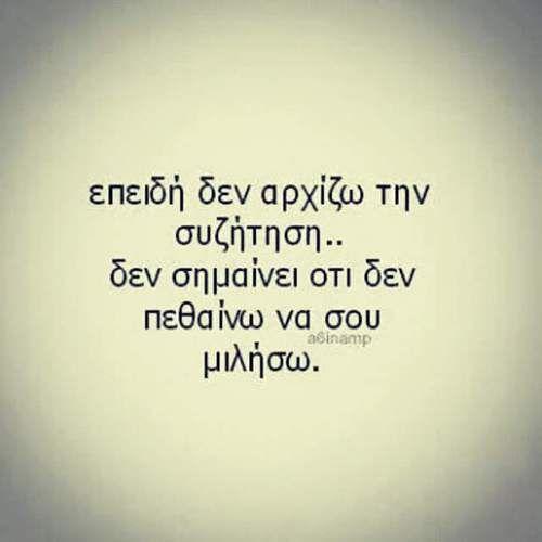 Greek Quotes About Love: 314 Best Images About λογια αγαπης On Pinterest