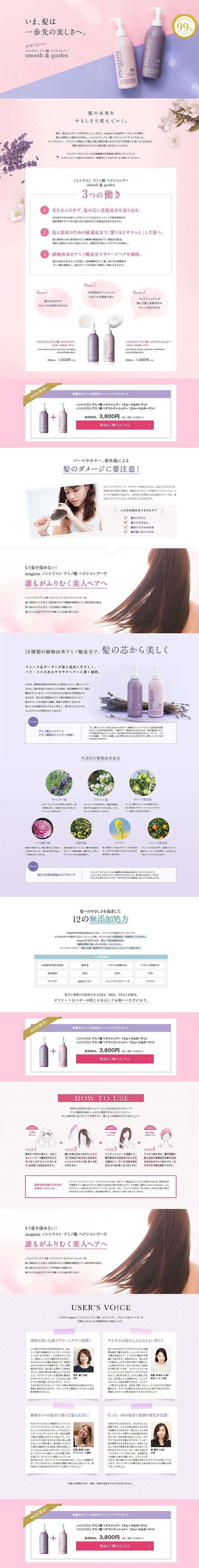 ノンシリコン アミノ酸ヘアシャンプー smooth&garden