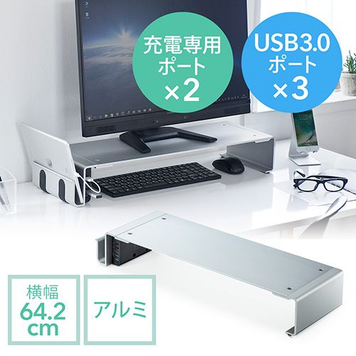 モニター台(アルミ・USB3.0・充電専用USB・幅64.2cm・机上台・モニタースタンド・キーボード収納)
