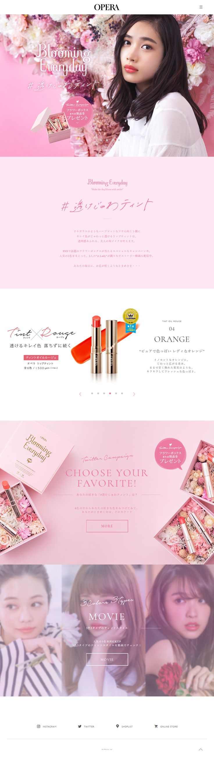 Blooming Everyday #透けじゅわティント OPERA(オペラ) http://opera-net.jp/special/2017june/