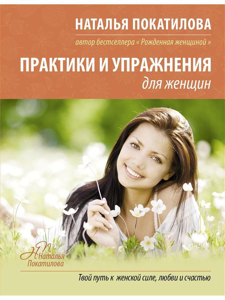 Практики и упражнения для женщин Издательство АСТ. Цвет белый.