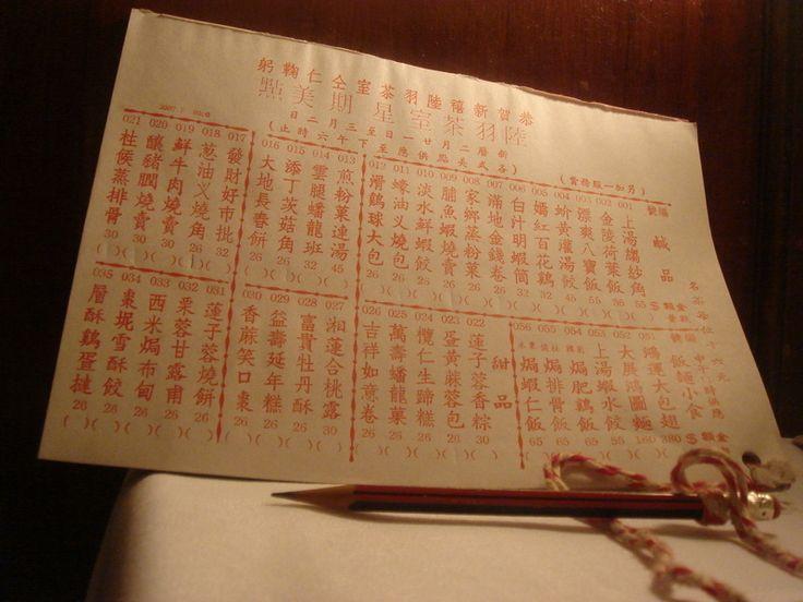 The dim sum menu from the Luk Yu Tea House in Hong Kong