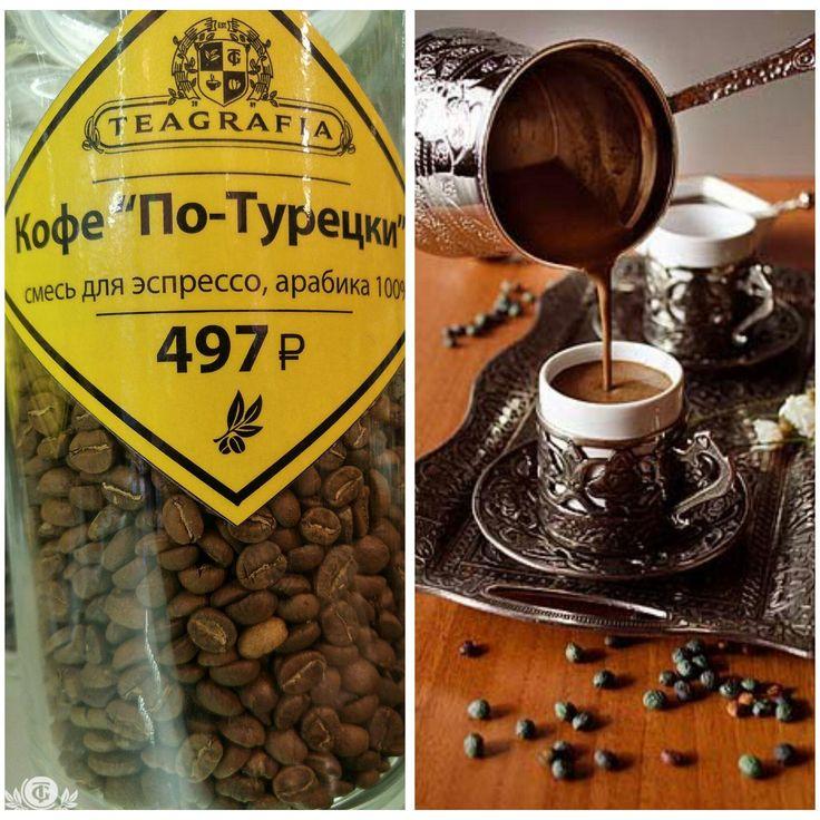 """КОФЕ """"По-Турецки""""   В различных источниках этот напиток называют по разному: кофе по-турецки, по-арабски, по-восточному. Качество помола и количество воды и кофе создают возможности для вариаций: напиток может быть более жидким или более густым. Специи, которые традиционно используются при приготовлении кофе по-восточному: корица, кардамон, гвоздика, мускусный орех, черный перец, чеснок, соль. Они придают напитку неповторимую """"изюминку"""".  Кофе разливают в маленькие кофейные чашечки просто за…"""