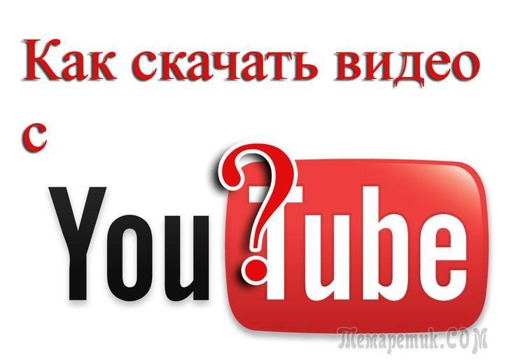 Как скачать видео с Youtube на компьютер?