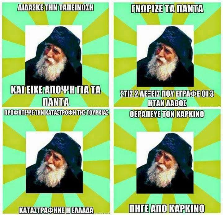 Ανθελληνισμός / Anthellenism: Greek Religion