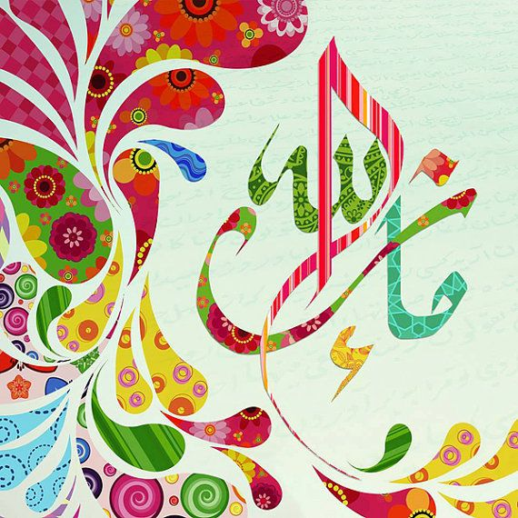 Arabic Calligraphy '' Masha'Allah'' Islamic Art by WafaIslamicArts