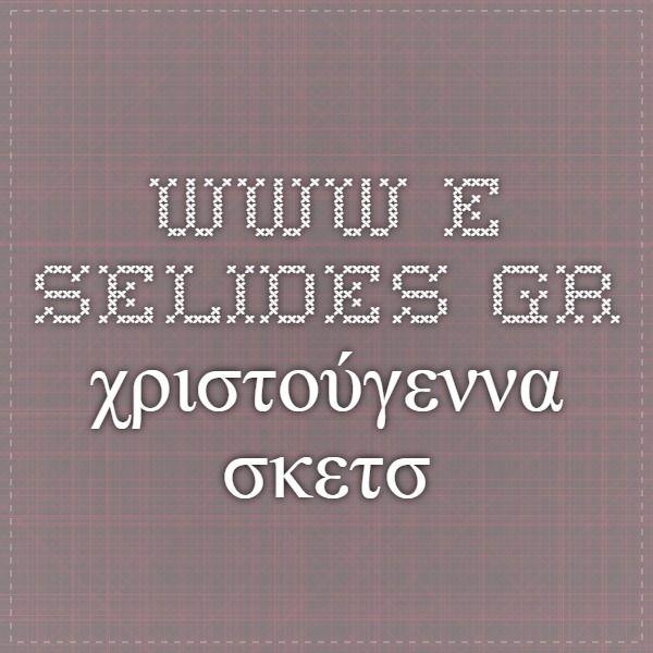 www.e-selides.gr χριστούγεννα - σκετσ