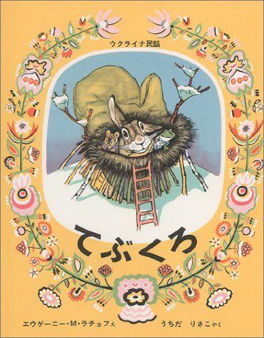 Amazon.co.jp: てぶくろ―ウクライナ民話 (世界傑作絵本シリーズ―ロシアの絵本): エウゲーニー・M・ラチョフ, うちだ りさこ: 本