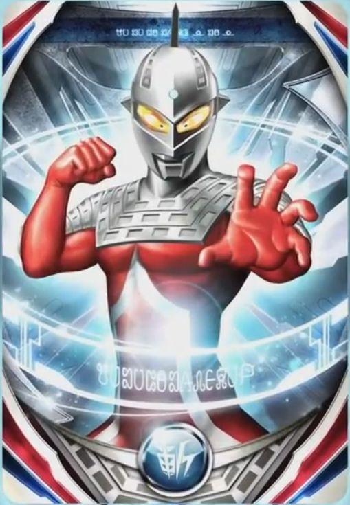 Ultra Seven