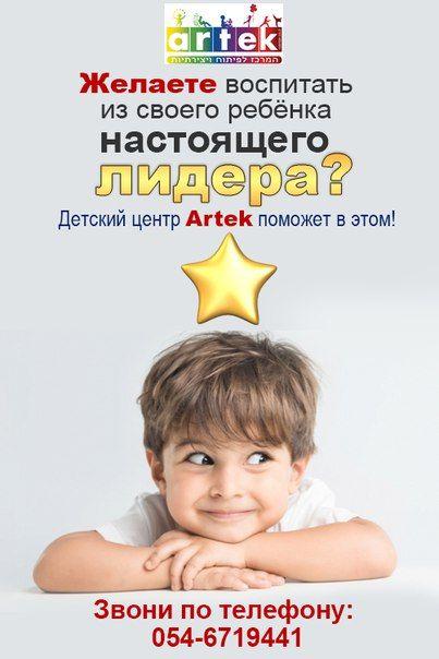 Artek- центр раннего развития для детей