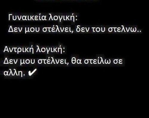 quotes, greek, στοιχάκια, ελληνικά, image