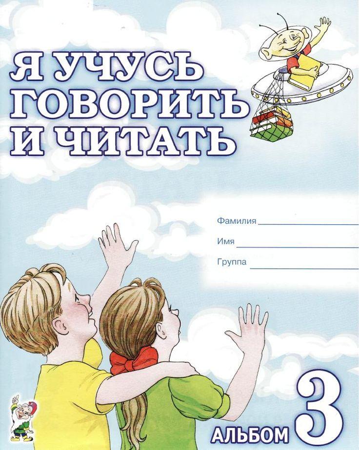 Tsukanova_Ya_uchus_govorit_i_pisat_Albom_3.doc — Просмотр документов