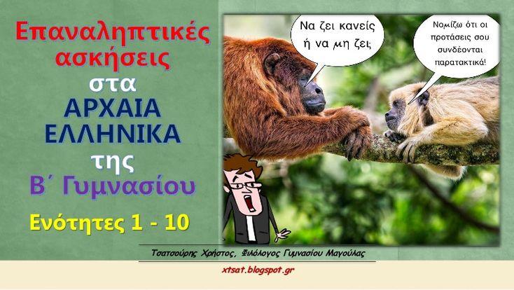Ενότητες 1 - 10 Τσατσούρης Χρήστος, Φιλόλογος Γυμνασίου Μαγούλας xtsat.blogspot.gr