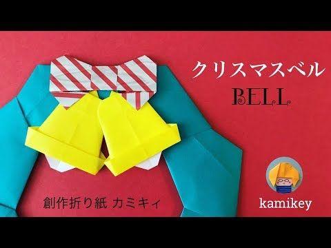 【折り紙】クリスマスベル Origami bell (カミキィ kamikey) - YouTube