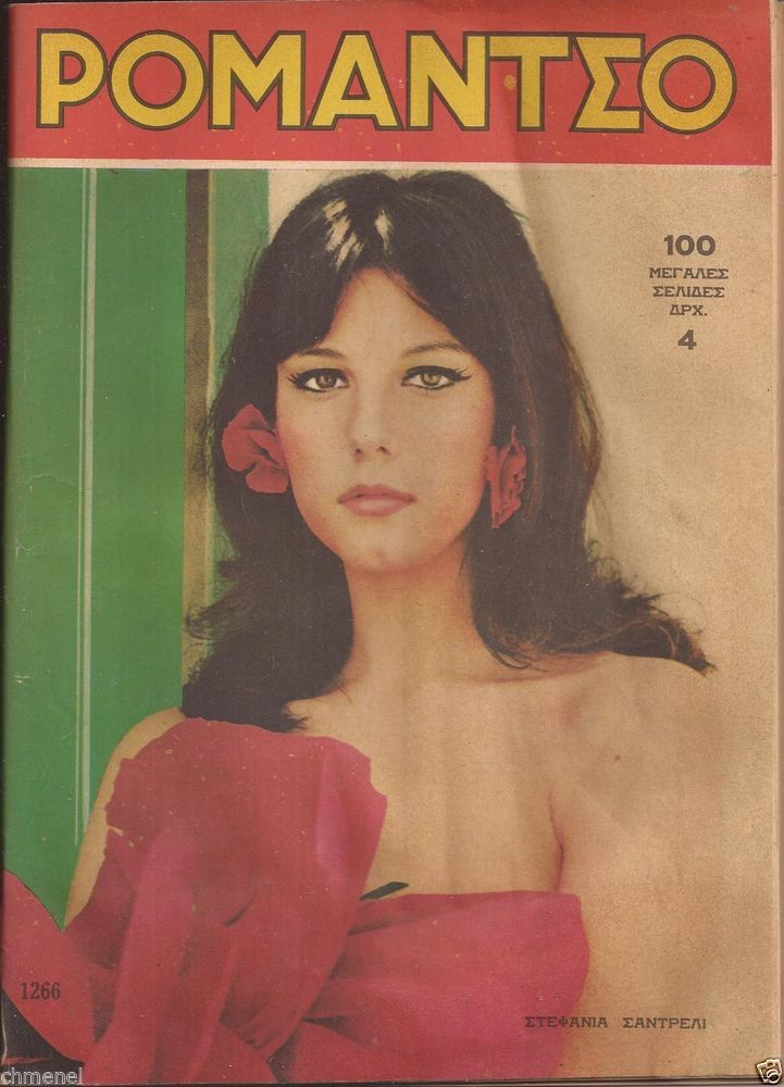 "GREECE 1967 RARE GREEK MAGAZINE ""ROMANTSO"" STEFANIA SANDRELLI on COVER PAGE"
