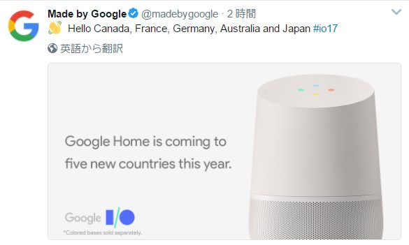 Google Home、今夏にも日本を含む新たな5カ国で発売すると発表。ぼく独り言多いんだけど大丈夫かな。 https://shr.tc/2rsHdAj