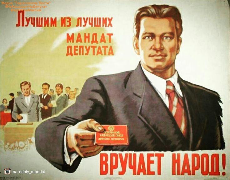 Добрый вечер...!!!...Ну что, друзья, пощекотим немного нервы нашим с вами слугам...???...должны же они когда-то понять о чем думает избравший их Гражданин...!!!... завтра начнём...!?!?!?!...  repost from @narodniy_mandat Здравствуйте !Предлагаем провести собственное народное голосование среди действующих депутатов Саратовской области за место в Думах на следующих выборах. Мы размещаем общедоступную фотографию депутата, а вы пишите свои мысли о его предвыборной программе, о том, что из неё не…
