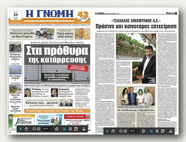 FraoulaBest Βράβευση - Green Business Innovation 2015 - TSACHALOS GREEN TRADE on Gnomi Newsletter