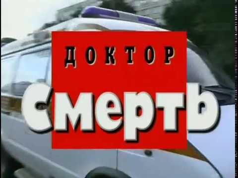 """Доктор """"Смерть""""  часть 2 Криминальная Россия"""