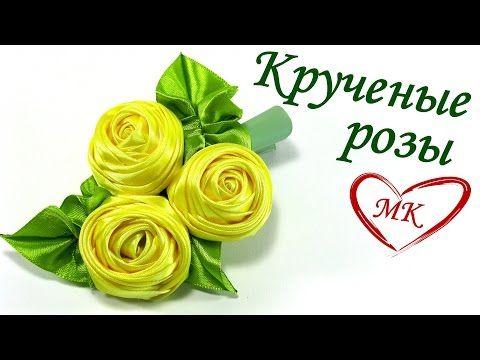 Как сделать розы из ленты и украшение на универсальной основе. - YouTube