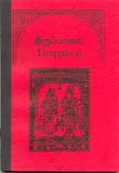 The Tiruppavai – The 30 verses of the Tiruppāvai, a composition by Sri Andal, has been transliterated into English. This e-book has over 60 pages of verse with English translation and is available for a donation to www.srimatham.com  Once the donation has been made, please send the automatically generated Paypal receipt to yajur_veda_australasia@yahoo.com.au and the password to download this e-book shall be sent.