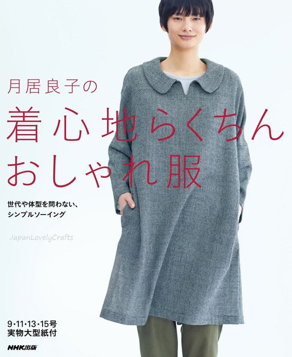 Comfortable Straight Stitch Clothing, Yoshiko Tsukiori, Japanese Sewing Pattern Book, Easy Sewing Tutorial, Dress, Pants, Blouse, B1662