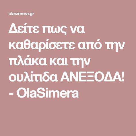 Δείτε πως να καθαρίσετε από την πλάκα και την ουλίτιδα ΑΝΕΞΟΔΑ! - OlaSimera
