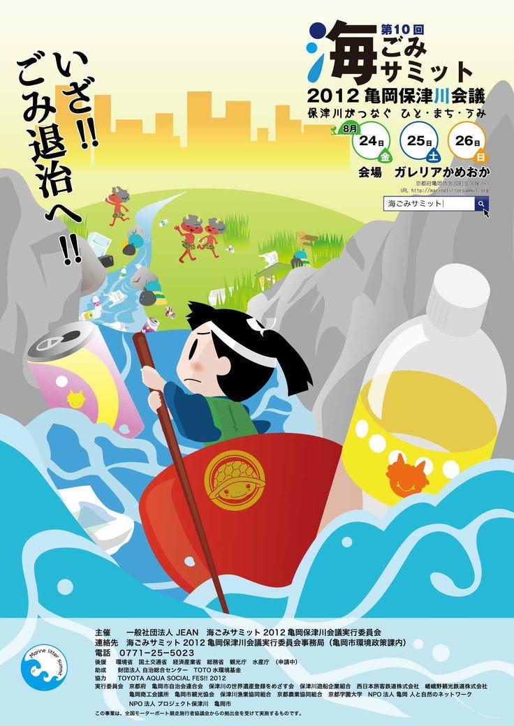自然 環境 海 ポスター - Google 検索