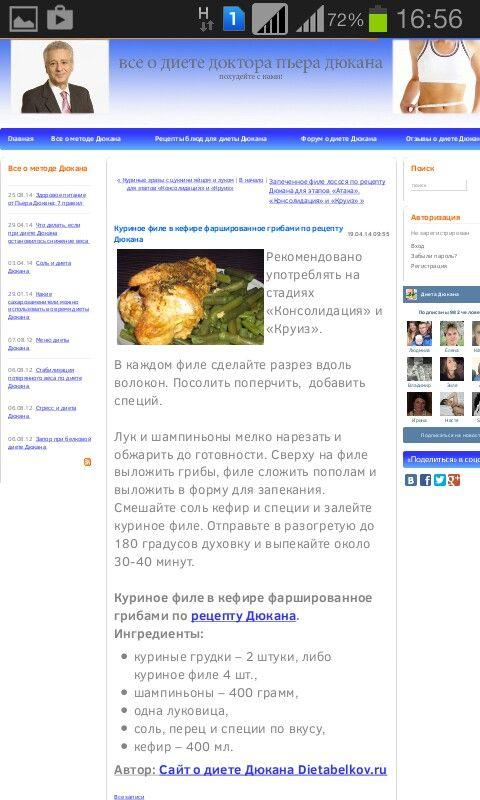 Куриное филе в кефире с грибами