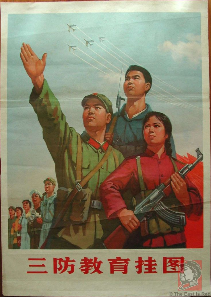 Three Defenses. People's Liberation Army poster, 1970s.