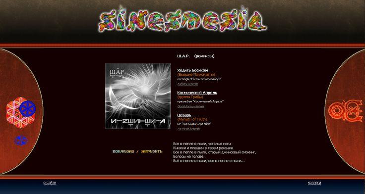 Сайт музыкальной группы «Sinestesia» Дизайн, верстка, программирование, наполнение и поддержка сайта - Oldesign.ru/portfolio