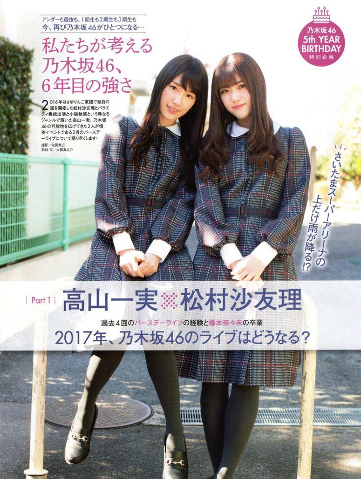 omiansary27: 「月刊エンタメ」2017.03 | 日々是遊楽也