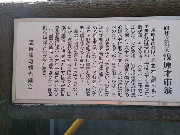 鈴木大拙ですよ、温泉津町観光協会さん。