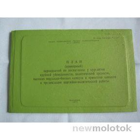 План мероприятий по воспитанию у курсантов 1970 г | Newmolot.ru - торговая площадка