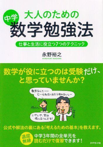 大人のための中学数学勉強法, http://www.amazon.co.jp/dp/B00BLYWU6Q/ref=cm_sw_r_pi_awdl_ccYQvbS0SD3WX