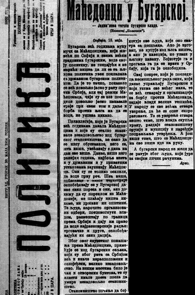 """""""Македонците во Бугарија"""" од 18 мај 1914 годин"""
