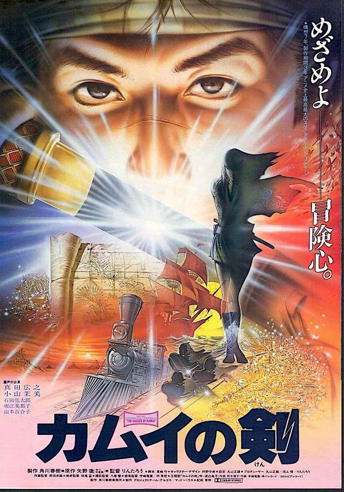 Dagger of Kamui (B) 80s Ninja Anime Classic, Rintaro