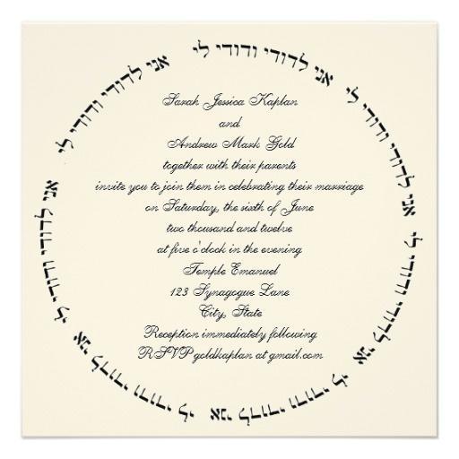 Http://rlv.zcache.com/hebrew_jewish_wedding_invitation_cream_square_ani R98ffc958583647a6aadc9caec8e6743d_8dndu_8byvr_512.  Jewish Wedding ...