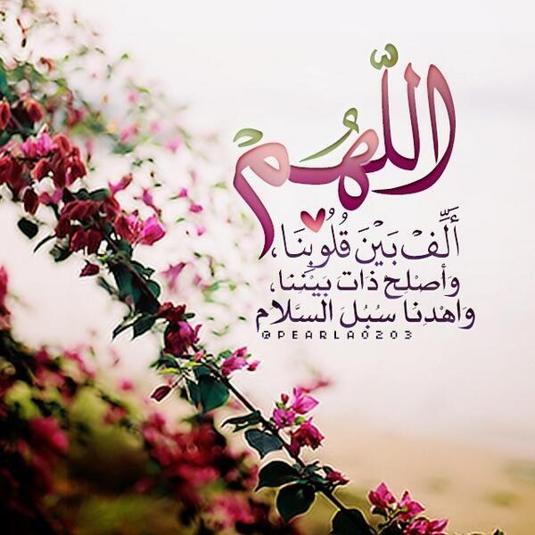 اللهم ألف بين قلوبنا وأصلح ذات بيننا