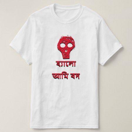 হ্যালো আমি বদ Hello I am evil in Bengali T-Shirt - click to get yours right now!