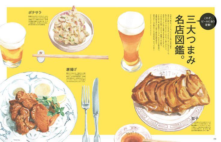 夏ビールとおつまみ&ウィスキー入門/ビューティー - Hanako No. 1090   ハナコ (Hanako) マガジンワールド