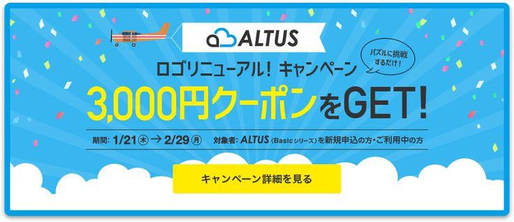 期間限定「ロゴリニューアルキャンペーン」実施中!パズルに挑戦するだけで3000円クーポンをGET!