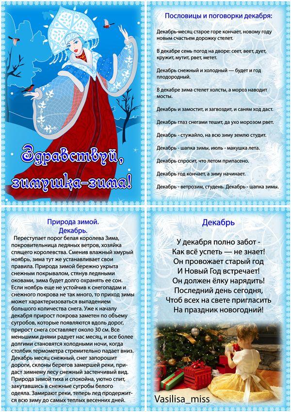 Зима консультация для родителей в картинках