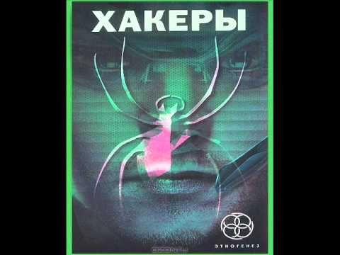 Этногенез Хакеры (Аудиокнига)