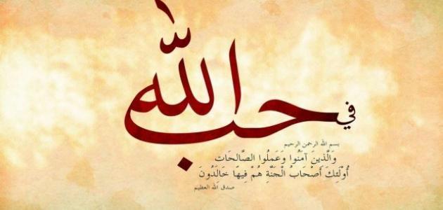 أجمل الكلام في حب الله Islamic Art Allah Allah Wallpaper