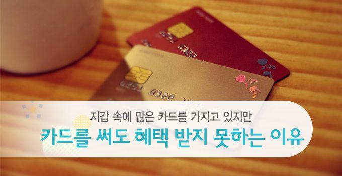 당신이 백날 카드를 써도 혜택 받지 못하는 이유!  호갱님에서 스마트컨슈머로 거듭나는 카드혜택 노하우 보기▶http://blog.ibk.co.kr/1412