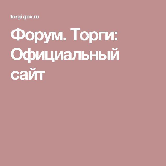 Форум. Торги: Официальный сайт