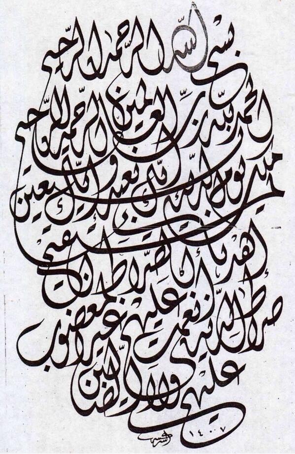 سورة الفاتحة ب#خط_الديواني #الخط_العربيCalligraphy, Alquran Surah, Surah Alfatihah, Islam Art, Islam Calligraphy, Arabic Calligraphy, Ayat Caligraphy, Calligraphy الخط, Calligraphy Tezhipli